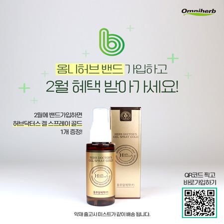 옴니밴드가입2월 닥터샵 업로드.jpg